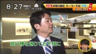 シューイチ 夢の9秒台▽有楽町線の旅▽日本最大級バラ展▽中丸日本代表? 20170514