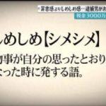 Mr.サンデー 20170514