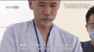プロフェッショナル 仕事の流儀「小児集中治療医・植田育也」 20170515