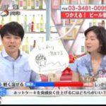 あさイチ「スゴ技Q 飲むだけじゃない!ビール徹底活用法!!」 20170516