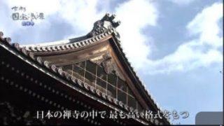 (終)京都 国宝浪漫 「南禅寺 絶景の三門と癒やしの方丈」 20170516
