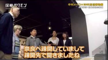 探検バクモン「芸歴80年!中村メイコ×NHK放送博物館」 20170517