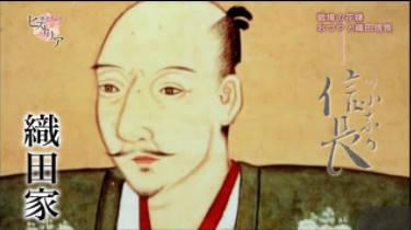 歴史秘話ヒストリア「戦場の花嫁 愛に生きた女城主」 20170519