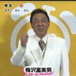 めざましテレビ 20170519