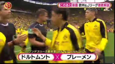 S☆1 前園真聖厳選!Jリーグ&欧州サッカー 20170520