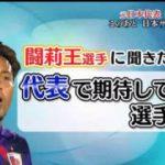 SPORTSウォッチャー ▽闘莉王スタジオ生出演!日本サッカーに吠える! 20170521