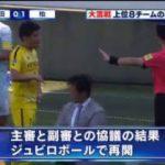 スーパーサッカー【毎週日曜生放送!】 20170521