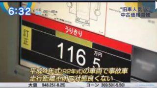 "Newsモーニングサテライト【""旧車ブーム""の裏側を追跡】 20170524"