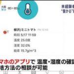Newsモーニングサテライト【意外な未経験OKの仕事】 20170525