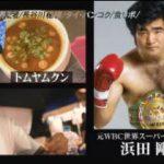 アナザースカイ元ボクシング世界王者長谷川穂積が因縁の宿敵ウィラポンと再会 20170526