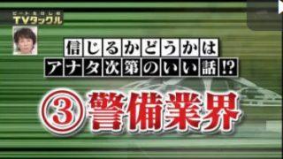 ビートたけしのTVタックル 20170528