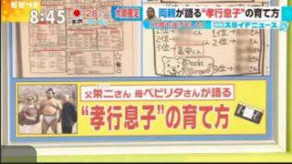 """ビビット 高安大関へ…若貴以来""""キセタカ""""ブームが到来!両親独占インタ 20170529"""