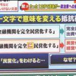 羽鳥慎一モーニングショー 20170529