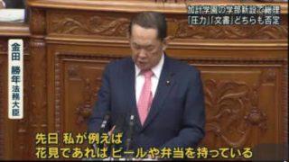 報道ステーション 20170529