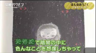 探検バクモン「ほんのおうこく」 20170531