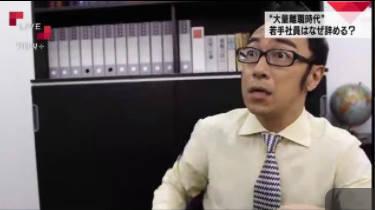 クローズアップ現代+「会社が社員にしがみつく!?~大量離職時代をどう生きる~」 20170601