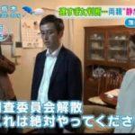 とくダネ! 20170601