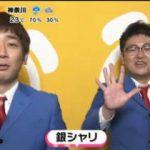 めざましテレビ 20170601