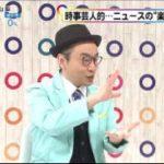 新・週刊フジテレビ批評 20170603