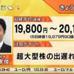 Newsモーニングサテライト【広がるサーモンの国内養殖】 20170607