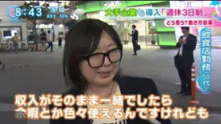 とくダネ! 20170607