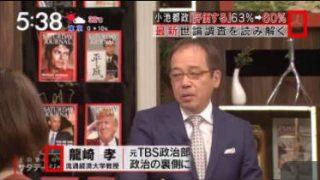 上田晋也のサタデージャーナル 20170610