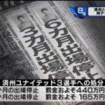 新・情報7daysニュースキャスター 20170610