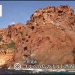 世界遺産「コルシカ島!奇岩だらけの秘密」 20170611