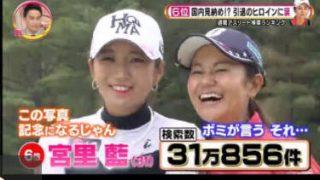S☆1 ノムさん今週も巨人へ愛のムチ&桐生がボルトにもらった大事な言葉 20170611