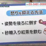 あさイチ「オンナの怒り解消法!」 20170612