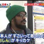 YOUは何しに日本へ?★よみがえれYOUの青春時代SP 20170612
