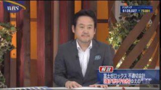 WBS【また不適切会計!富士フイルムHDに▽受賞の半分は日本!?モンドセレクション】 20170612