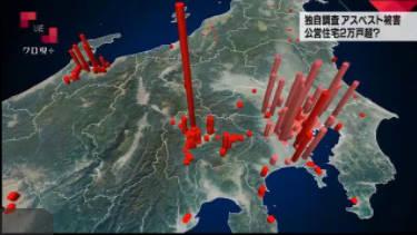 """クローズアップ現代+「""""新たな""""アスベスト被害~調査報告 公営住宅2万戸~」 20170612"""