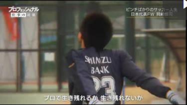 プロフェッショナル 仕事の流儀「サッカー選手・岡崎慎司」 20170612