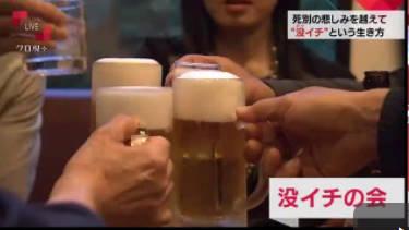 """クローズアップ現代+「おひとりさま上等!""""没(ボツ)イチ""""という生き方」 20170613"""