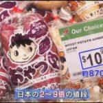 """ガイアの夜明け【再び、巨大""""規制""""に挑む!~「バター不足」さらなる闇~】 20170613"""