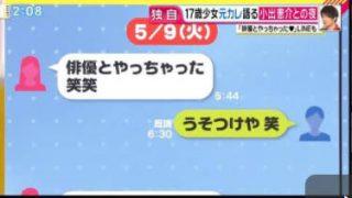 直撃LIVE グッディ! 20170613