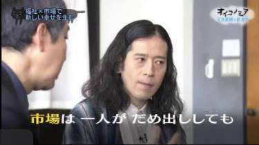 """オイコノミア「実は優しい!?""""市場""""の力とは」 20170614"""