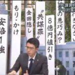 報道ステーション 20170616