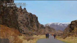 世界遺産「4K特別編!氷河と火山と青空議会」 20170618
