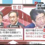 新報道2001 20170618