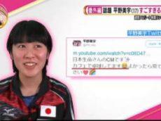 S☆1 卓球ジャパンOPをロンドン銀平野早矢香が解説&ノムさん今日も! 20170618