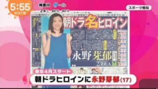 めざましテレビ 20170621