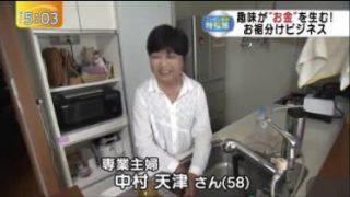 ゆうがたサテライト【健康をより身近に…薬局が変わる!】 20170621