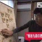 クローズアップ現代+▽14歳棋士知られざる偉業への道~歴代最多28連勝藤井聡太 20170621