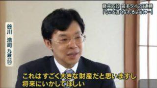 報道ステーション 20170621