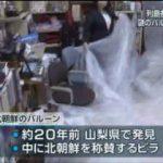 NEWS23 日本各地で発見されるナゾの物体その構造は?目的は?検証すると… 20170621