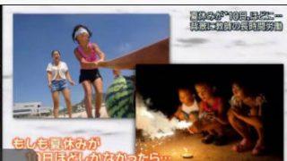 報道ステーション 20170622