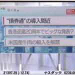 Newsモーニングサテライト【中国債券市場 もし開放されれば】 20170623