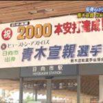 バース・デイ【青木宣親 2000本安打達成】 20170624